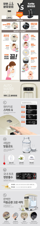 쿠첸 오토 분유포트 타사 제품과의 비교