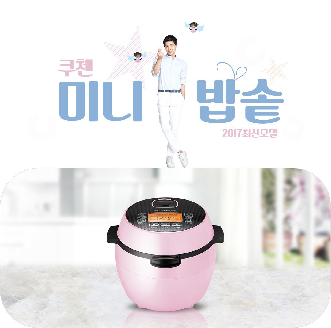 쿠첸 미니밥솥 2017년 최신모델 신상 CJE-A0305