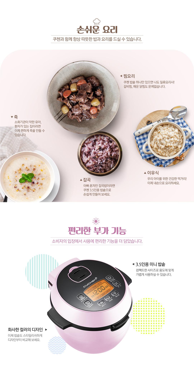 손쉬운 요리 찜요리 이유식 쿠첸 3.5인용 밥솥