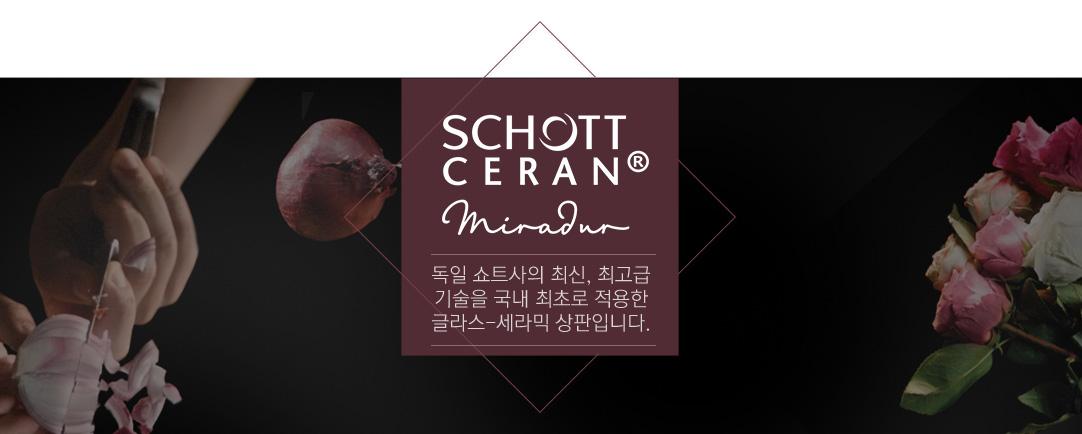 독일 쇼트상판) 독일 SCHOTT CERAN® Miradur™사용